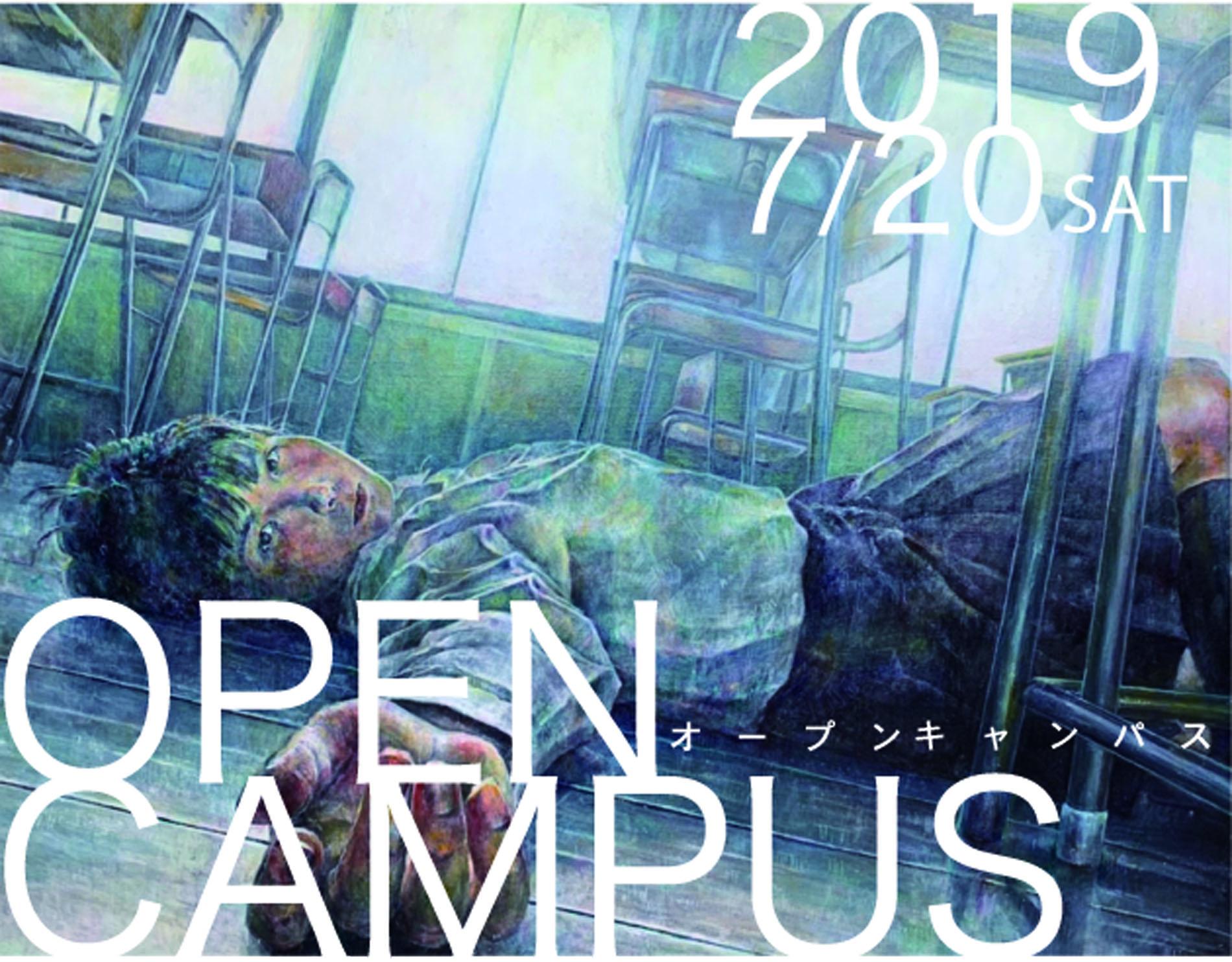 エクセラン高校 オープンキャンパス2017